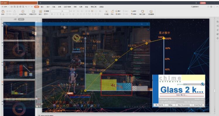 上班摸鱼利器 Glass2k窗口透明工具-痴痴资源网