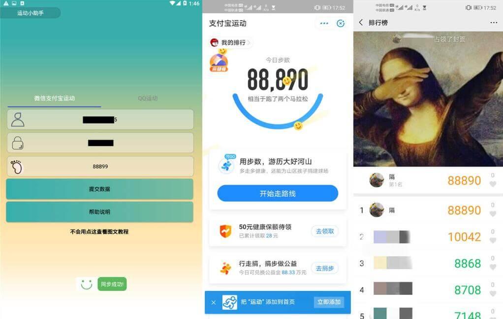 安卓运动小助手v4.0 霸榜必备-痴痴资源网