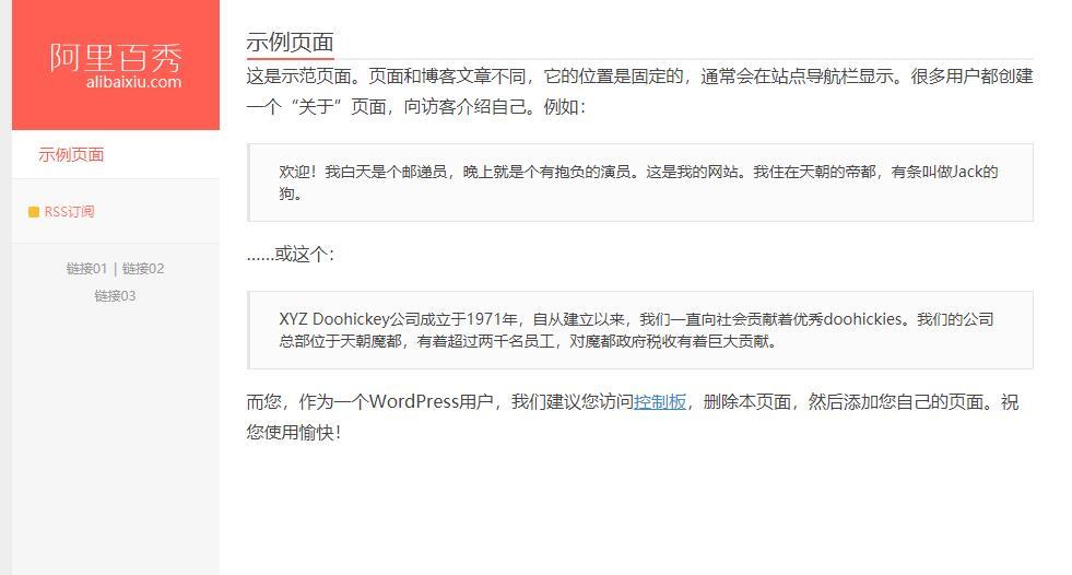 阿里百秀XIU v7.5兼容wordpress5.4+ 全解密博客主题 完美无限制-痴痴资源网