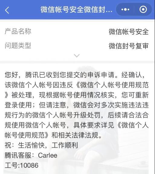 最新微信申诉账号被封永久解除方法 成功解封技巧来了-痴痴资源网