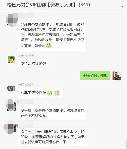 松松兄弟会VIP群友网站因友链被罚1000元..-痴痴资源网