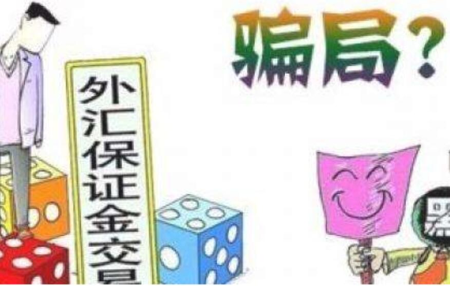 【六分注意】曝光投资骗局!收取服务费是骗局?-痴痴资源网