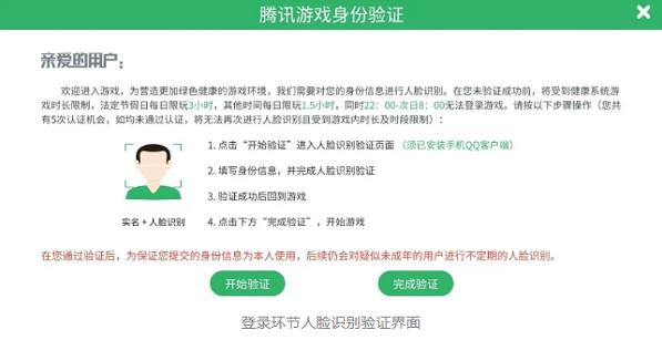 腾讯游戏人脸识别解除方法-痴痴资源网