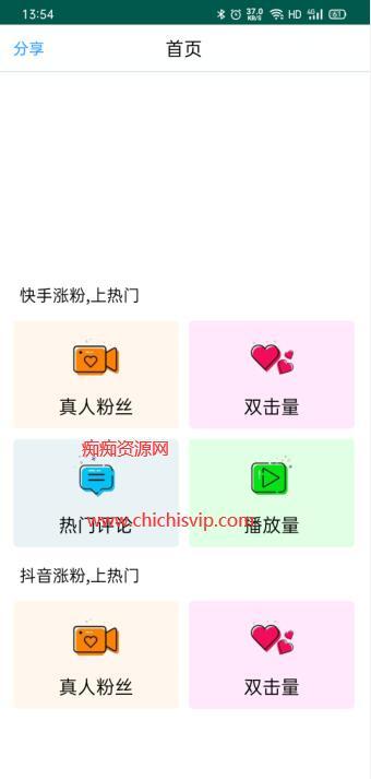 爱互粉1.6快手双击 快手评论 快手播放量-痴痴资源网
