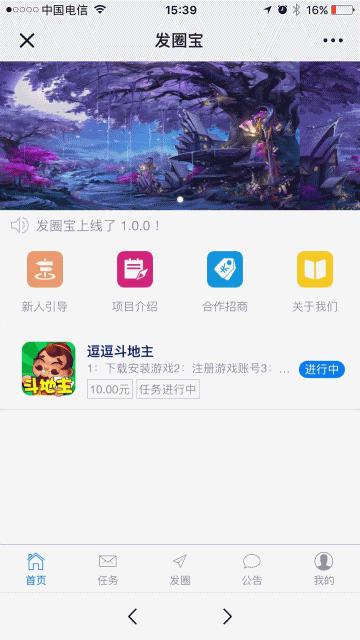 发圈宝_v1.0.7 运营多开版-痴痴资源网